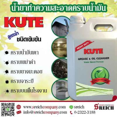 เทคนิคการล้างคราบน้ำมันเครื่องที่ไม่ยุ่งยากตามพื้น KUTE cleanser